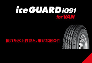 iceGUARD iG91 for VAN