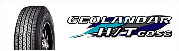 geolandar_ht