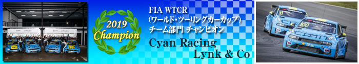 FIA World Touring Car Cup -Team-