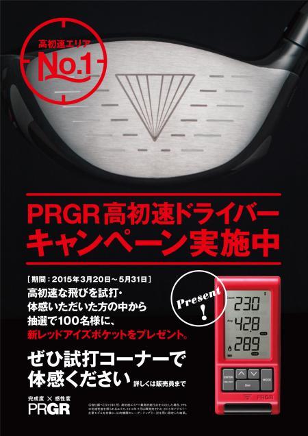 「PRGR 高初速ドライバーキャンペーン」告知