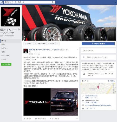 モータースポーツ専用のFacebookページ