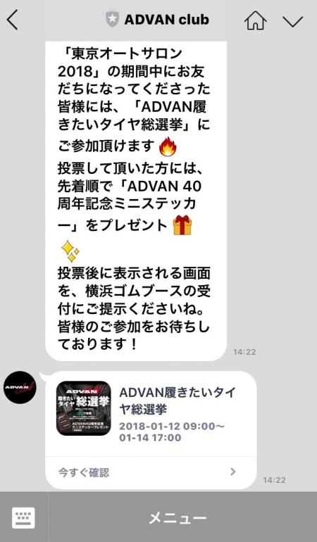 「ADVAN club」LINE@のトーク画面