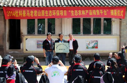Yokohama Rubber (China) Chairman and President Shigetoshi Kondo (left) attends the opening ceremony of the Sales Platform of Ecological Agricultural & Forestry Product in Heyuan Village.