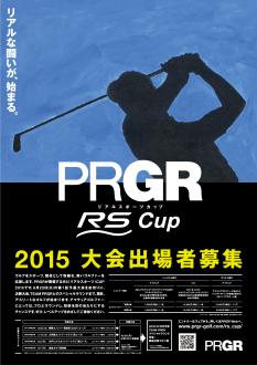 「PRGR RS CUP」のポスター