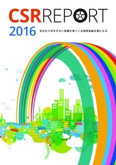 「CSRレポート2016」の表紙