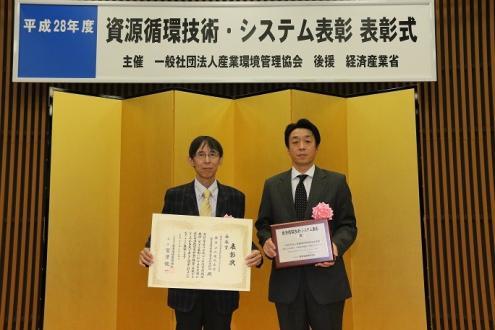 表彰式に出席した横浜ゴムMB材料技術部長の渡辺次郎(右)と工業資材技術部長の大石英之(左)