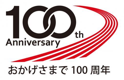 100周年記念ロゴマーク