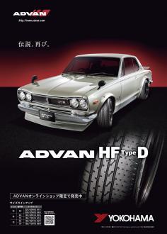 「ベストカー」雑誌賞を受賞した「ADVAN HF Type D」の広告